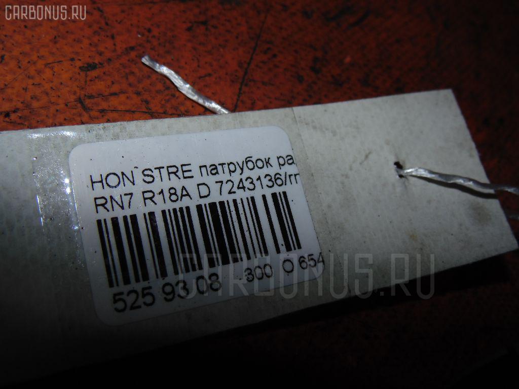 Патрубок радиатора ДВС HONDA STREAM RN7 R18A Фото 5