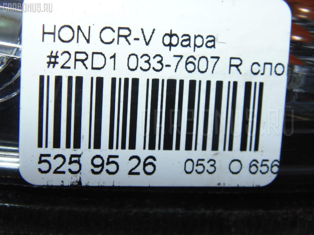 Фара HONDA CR-V RD1 Фото 8