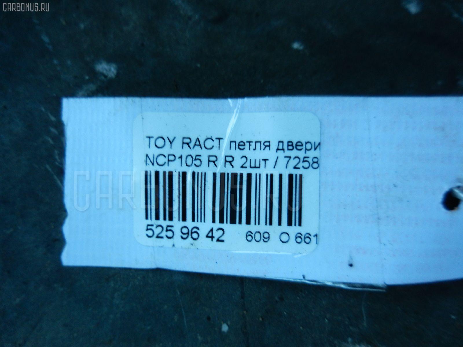 Петля двери шарнирная TOYOTA RACTIS NCP105 Фото 2