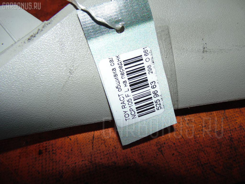 Обшивка салона TOYOTA RACTIS NCP105 Фото 3