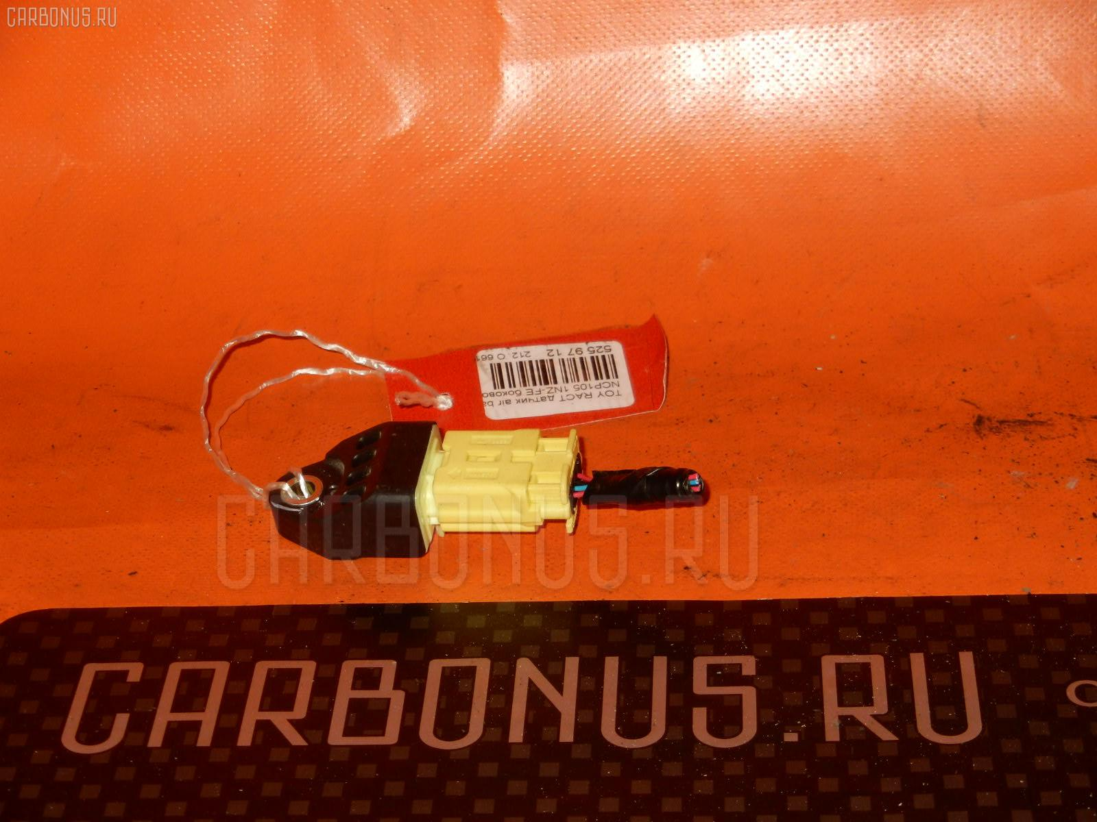 Датчик air bag TOYOTA RACTIS NCP105 1NZ-FE Фото 1