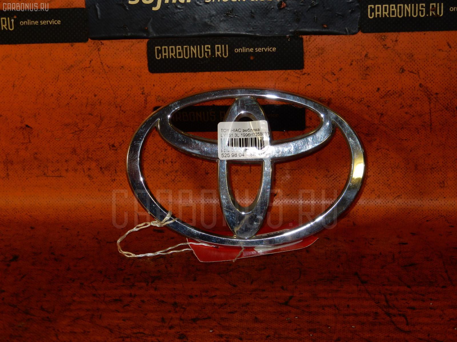 Эмблема TOYOTA HIACE LY161 3L Фото 1