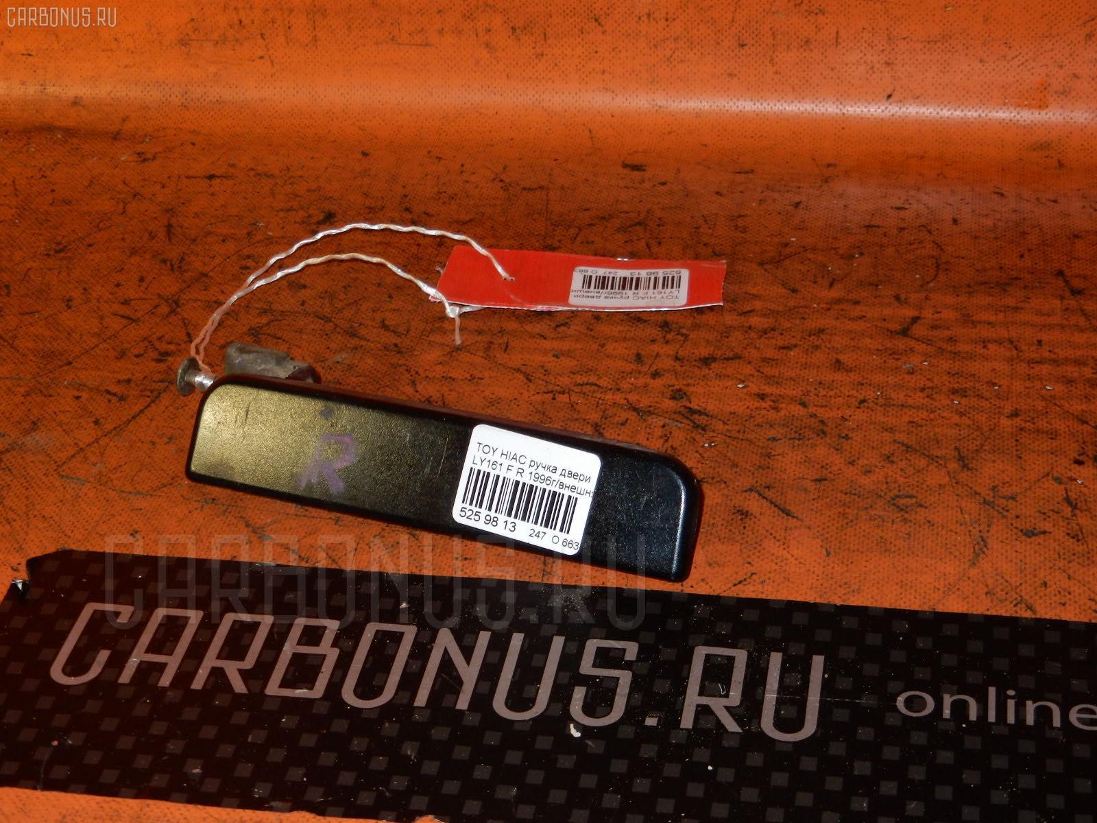Ручка двери TOYOTA HIACE LY161 Фото 1