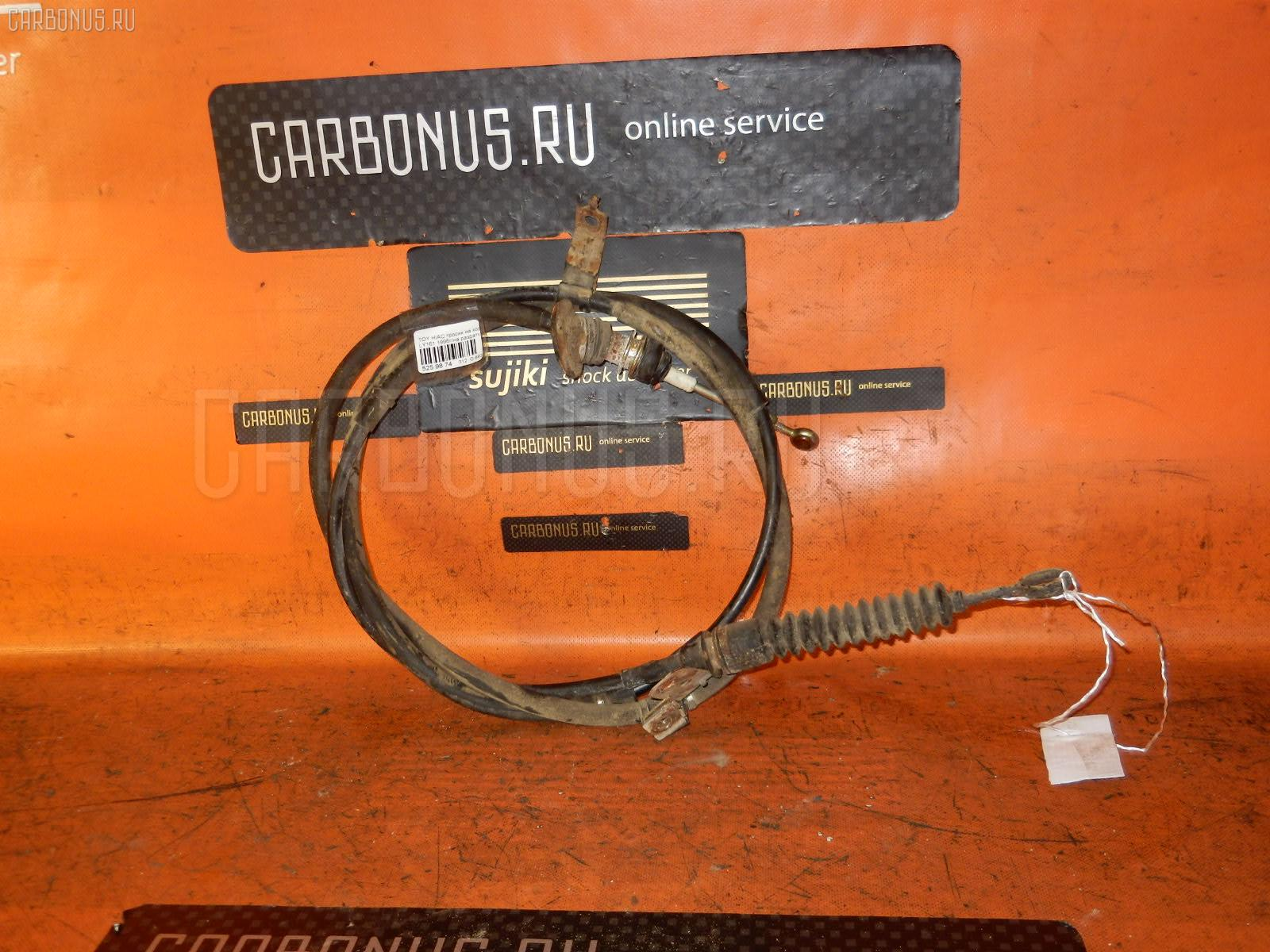 Тросик на коробку передач TOYOTA HIACE LY161 Фото 1