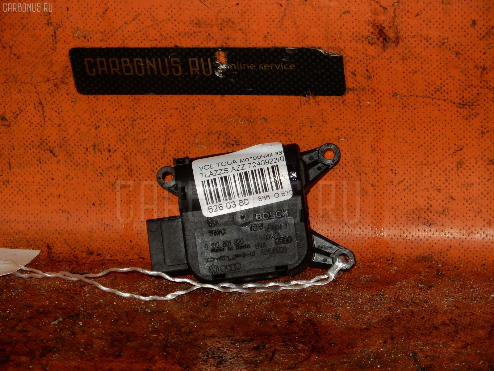 Моторчик заслонки печки VOLKSWAGEN TOUAREG 7LAZZS AZZ Фото 1