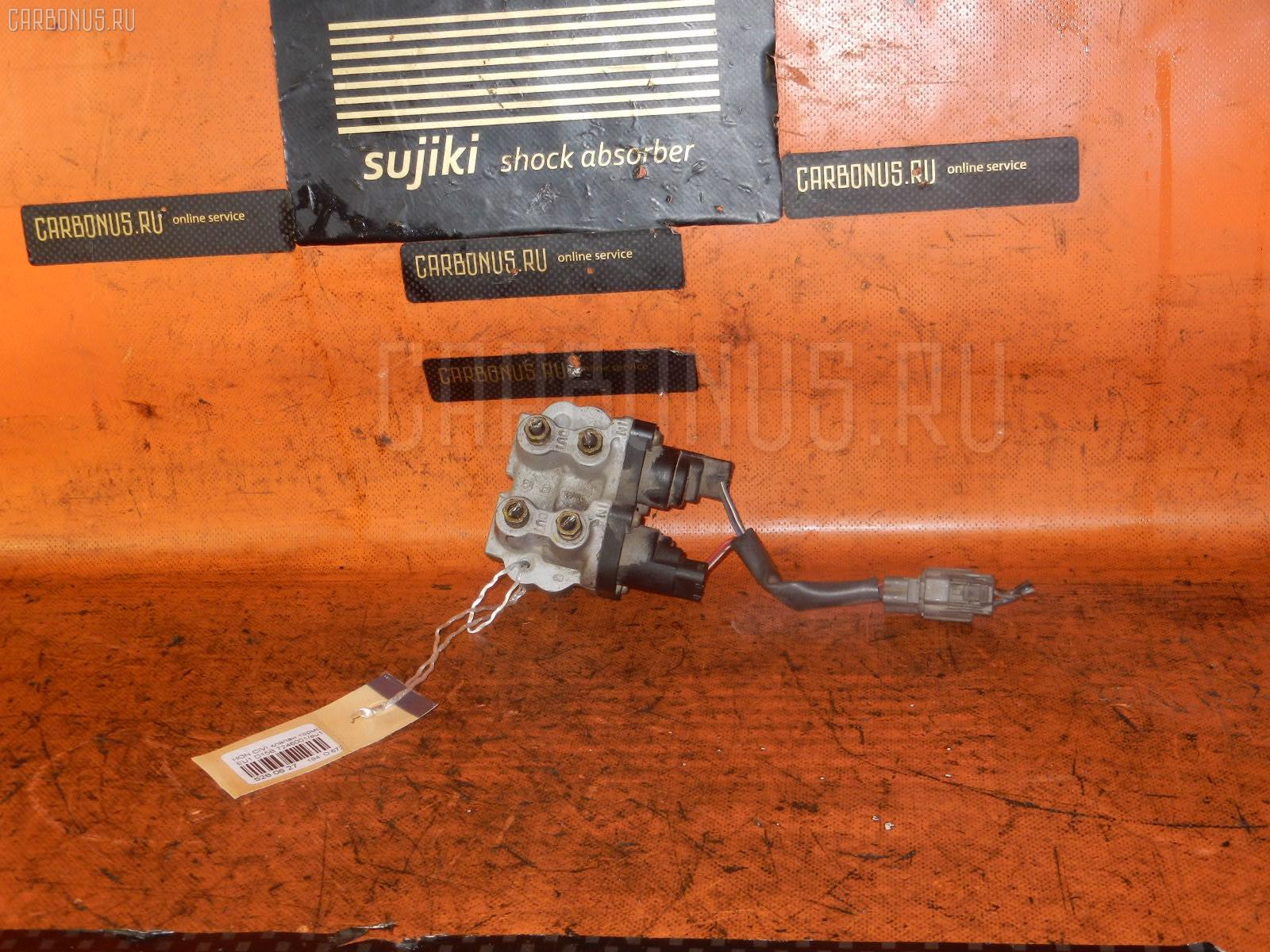 Клапан тормозной HONDA CIVIC EU1 D15B Фото 1