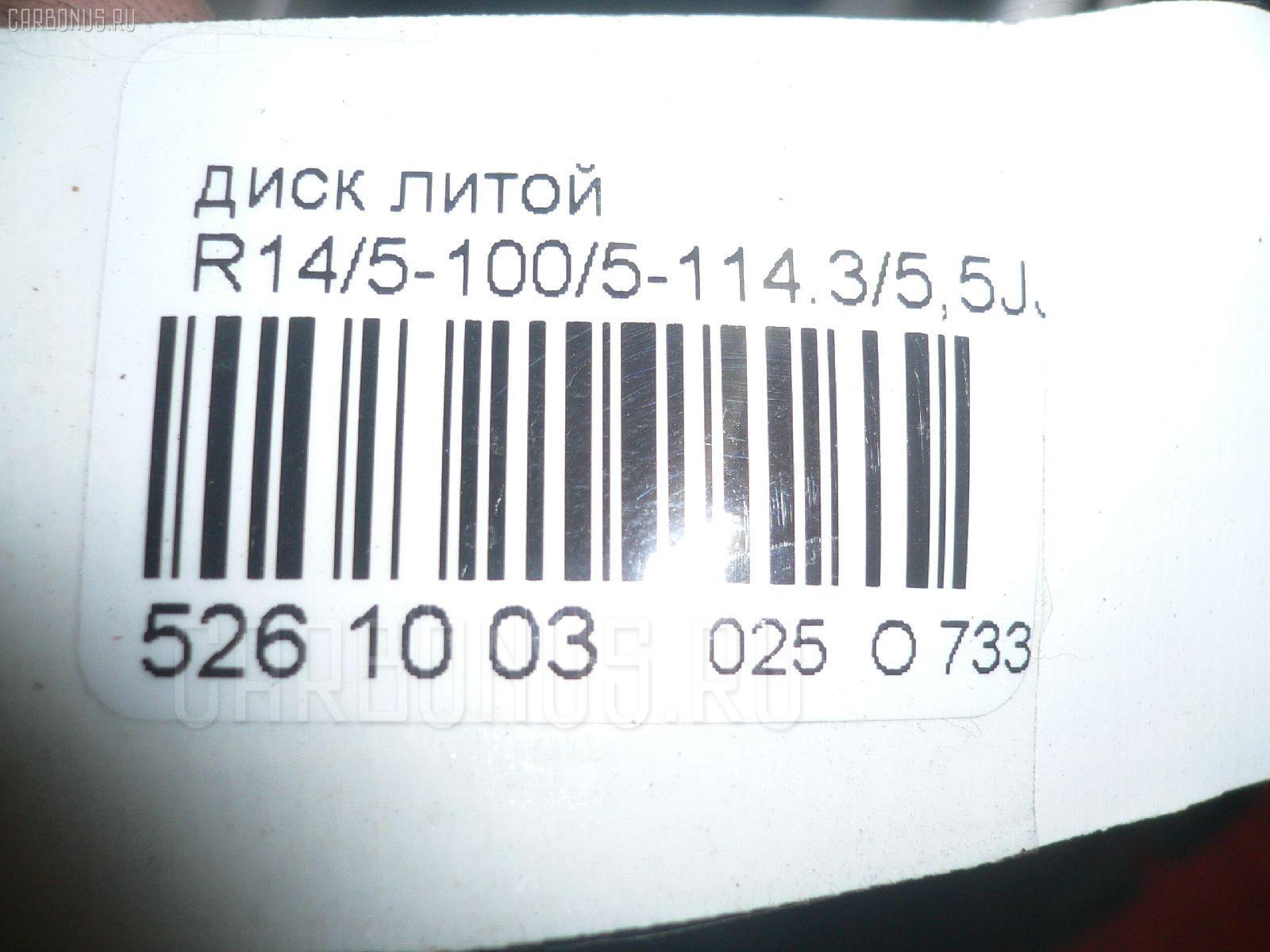 Диск литой R14 / 5-100/5-114.3 / 5.5JJ / ET+40 Фото 9