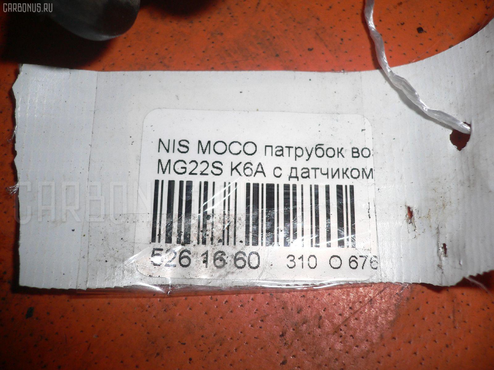 Патрубок воздушн.фильтра NISSAN MOCO MG22S K6A Фото 2