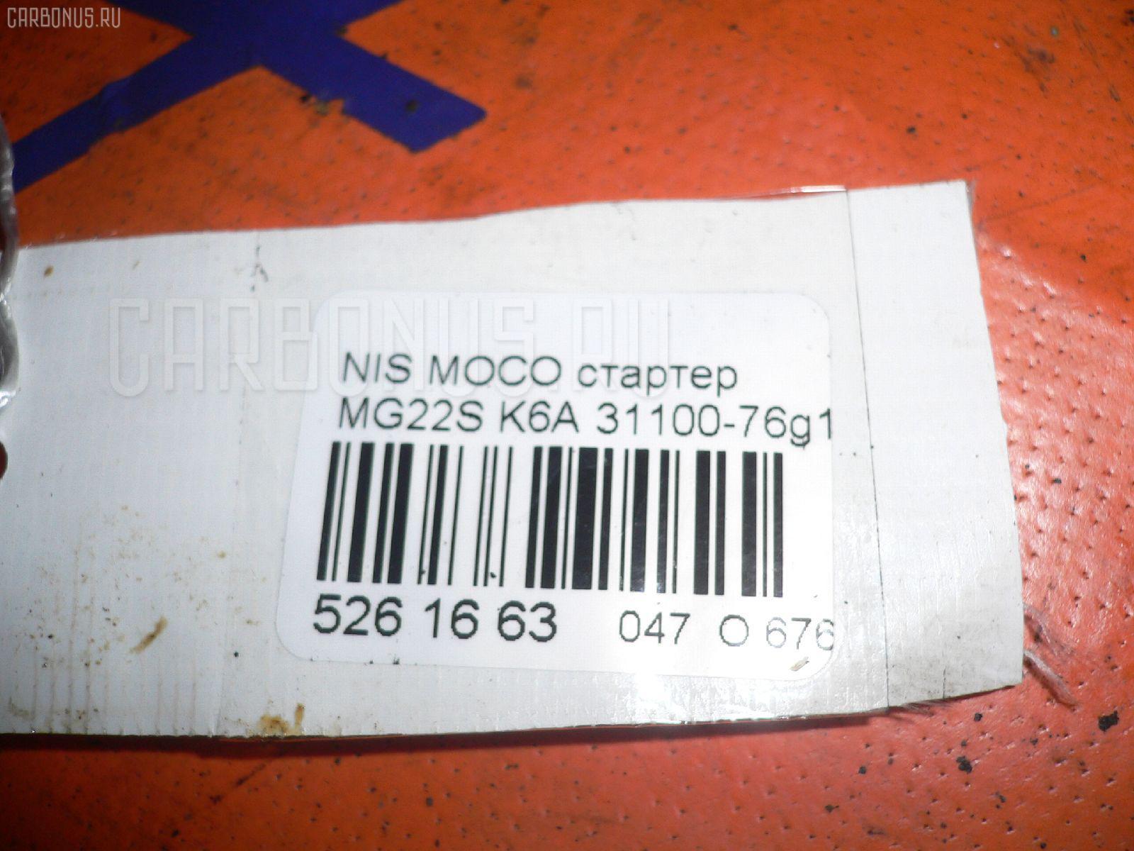 Стартер NISSAN MOCO MG22S K6A Фото 2