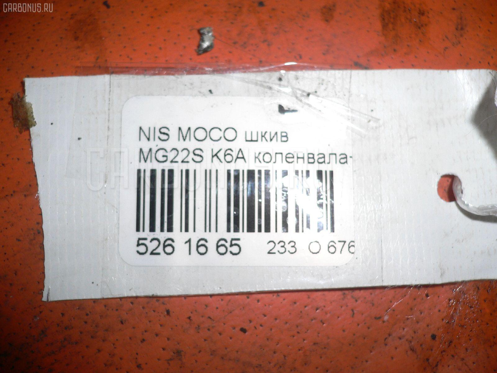 Шкив NISSAN MOCO MG22S K6A Фото 2
