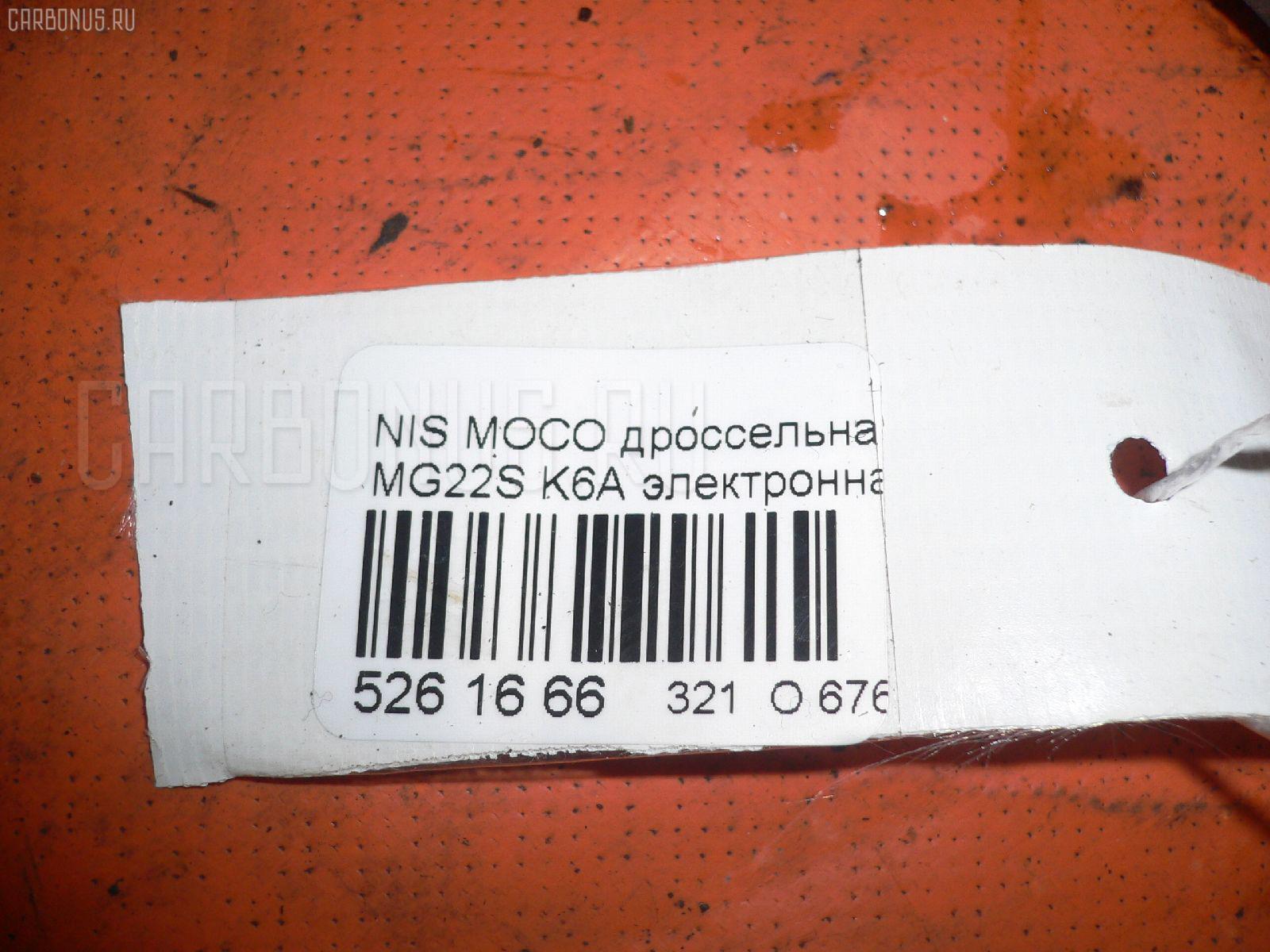 Дроссельная заслонка NISSAN MOCO MG22S K6A Фото 2