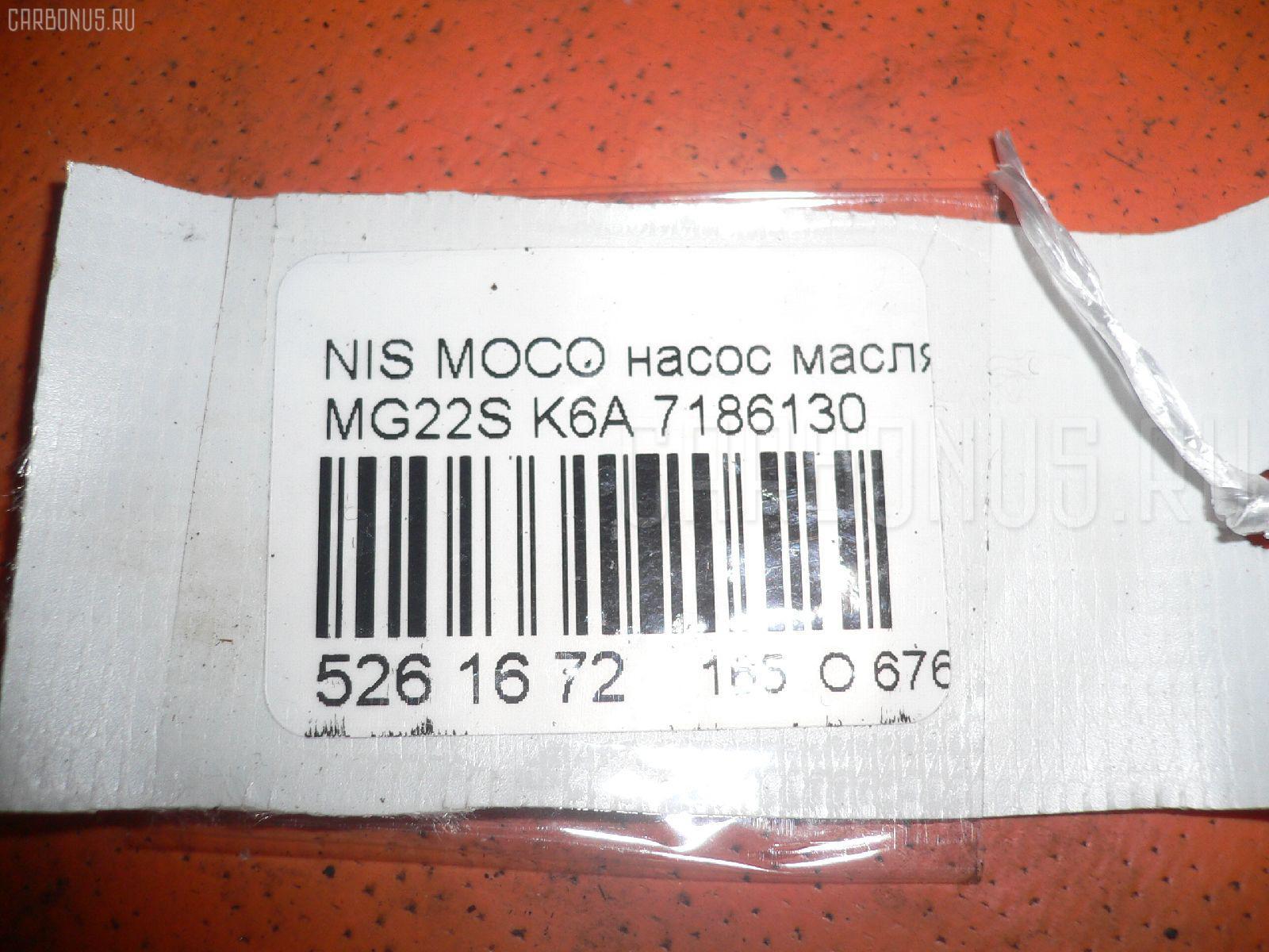 Насос масляный NISSAN MOCO MG22S K6A Фото 3
