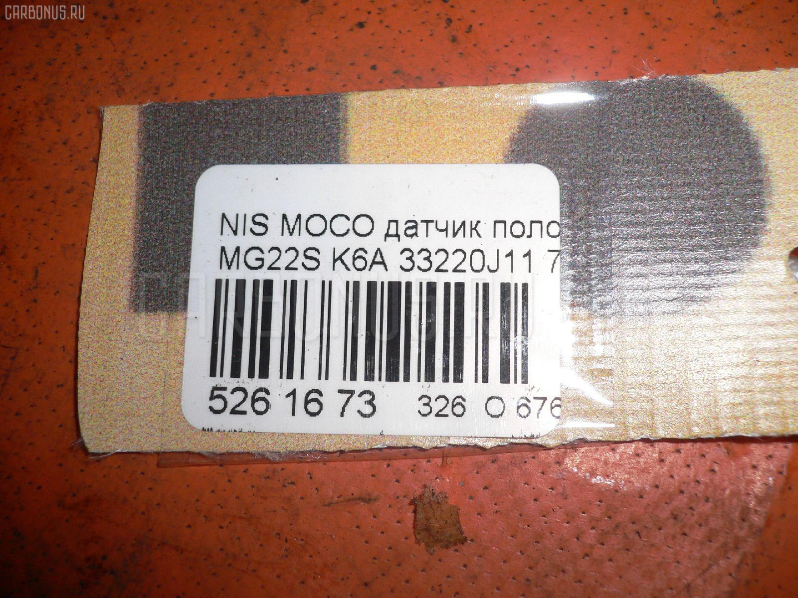 Датчик положения распредвала NISSAN MOCO MG22S K6A Фото 2