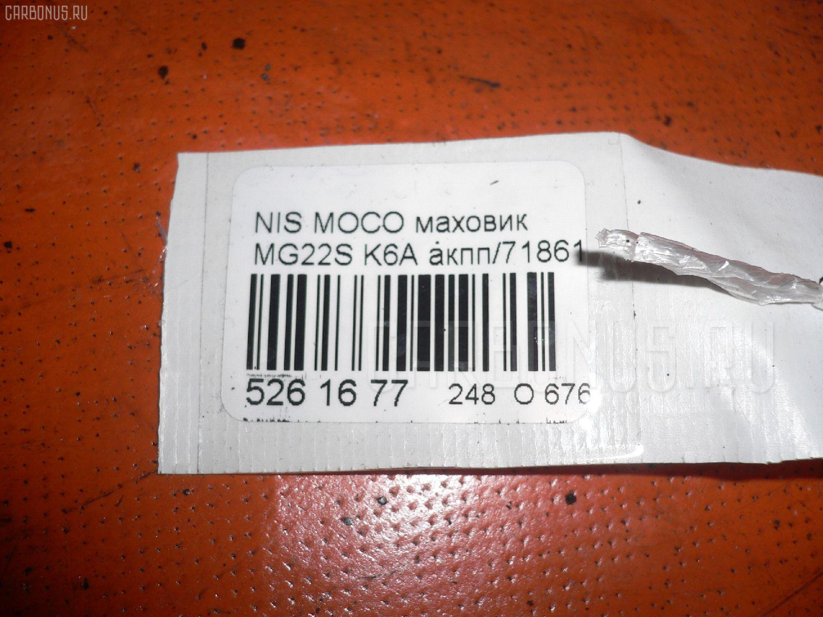 Маховик NISSAN MOCO MG22S K6A Фото 5