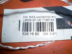 Коллектор впускной Daihatsu Max L950S EF-VE Фото 2