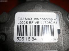 Компрессор кондиционера Daihatsu Max L950S EF-VE Фото 3
