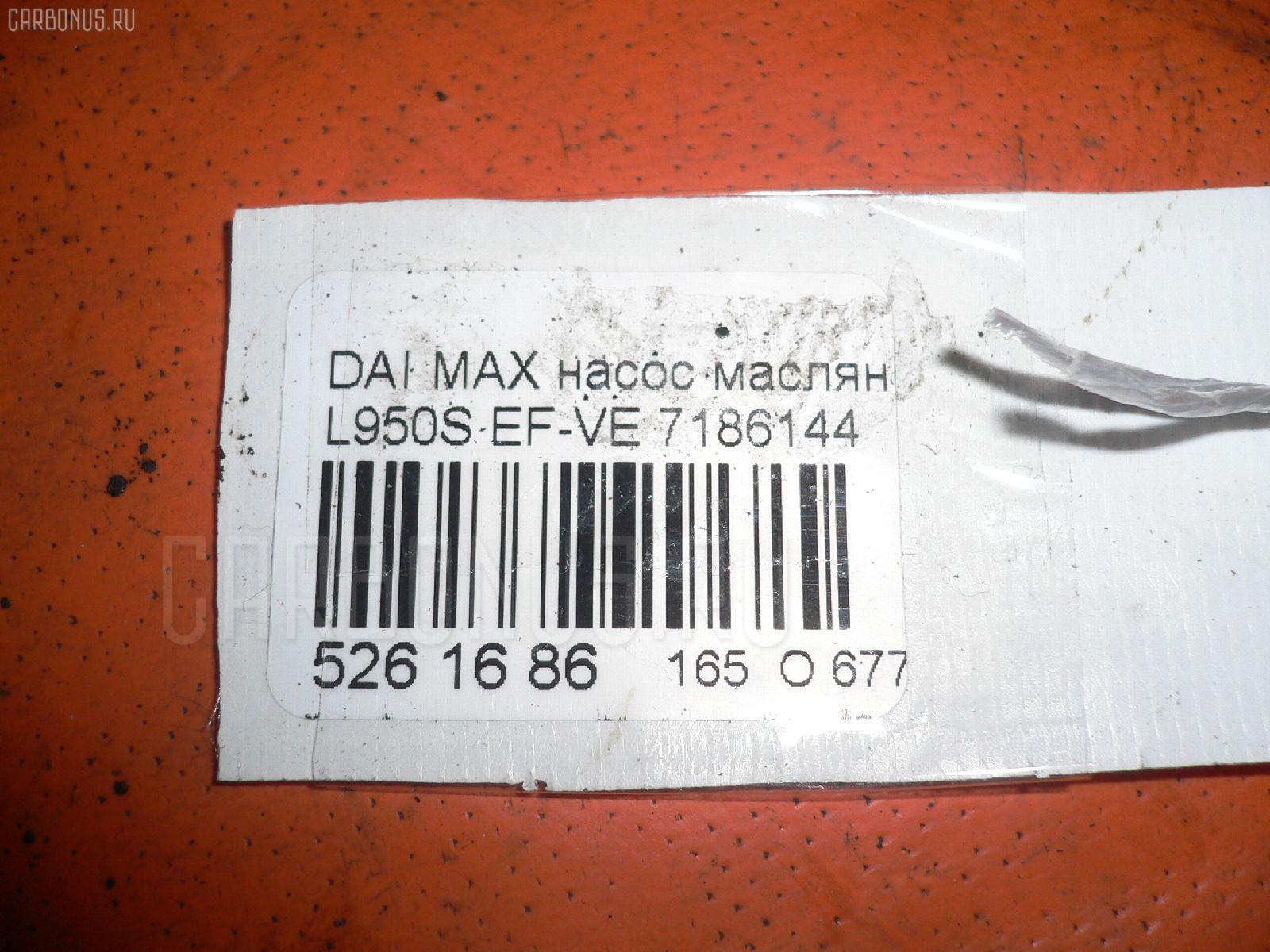 Насос масляный DAIHATSU MAX L950S EF-VE Фото 3