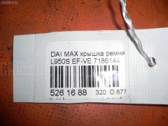 Крышка ремня ГРМ Daihatsu Max L950S EF-VE Фото 2