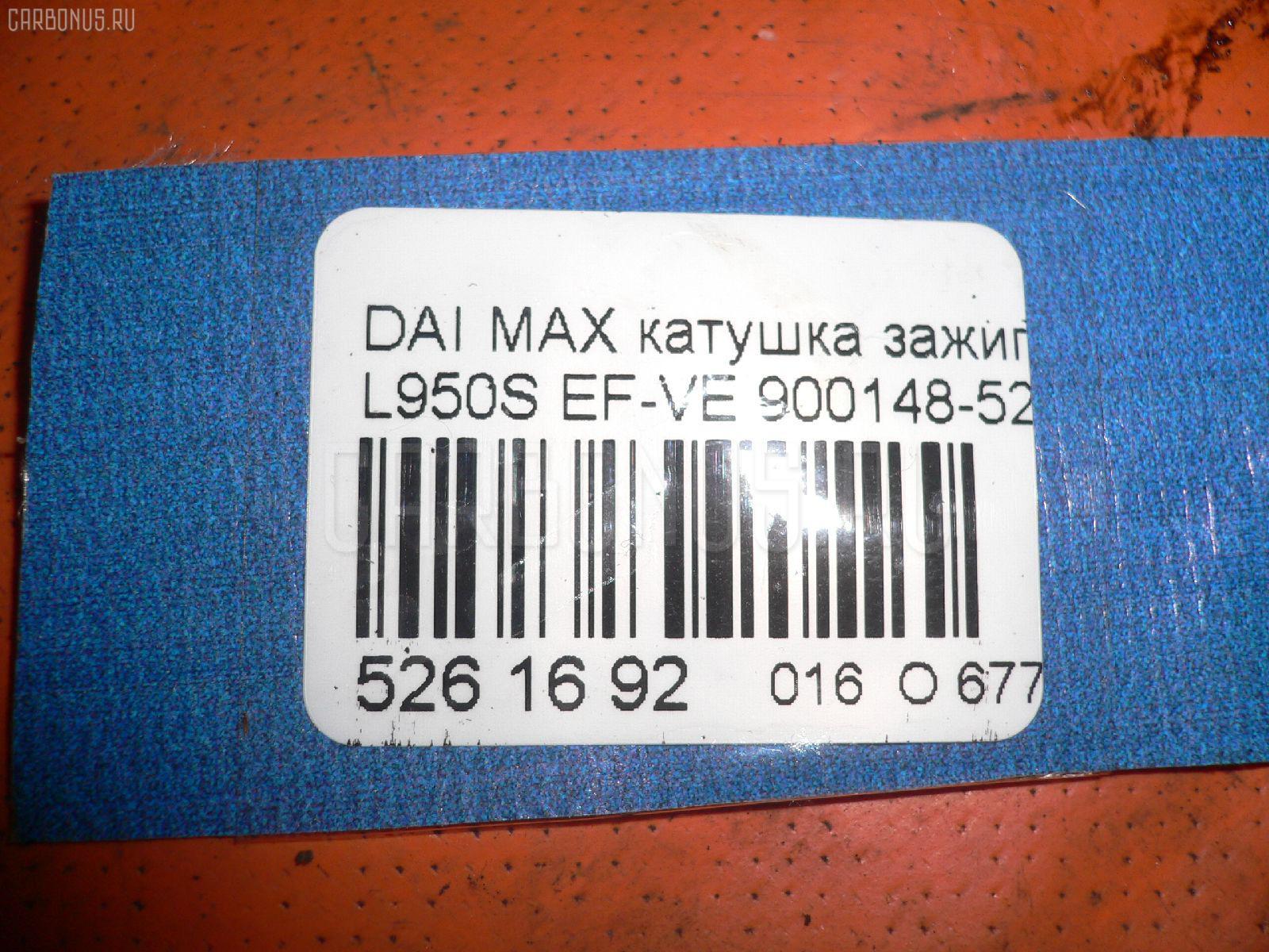Катушка зажигания DAIHATSU MAX L950S EF-VE Фото 3
