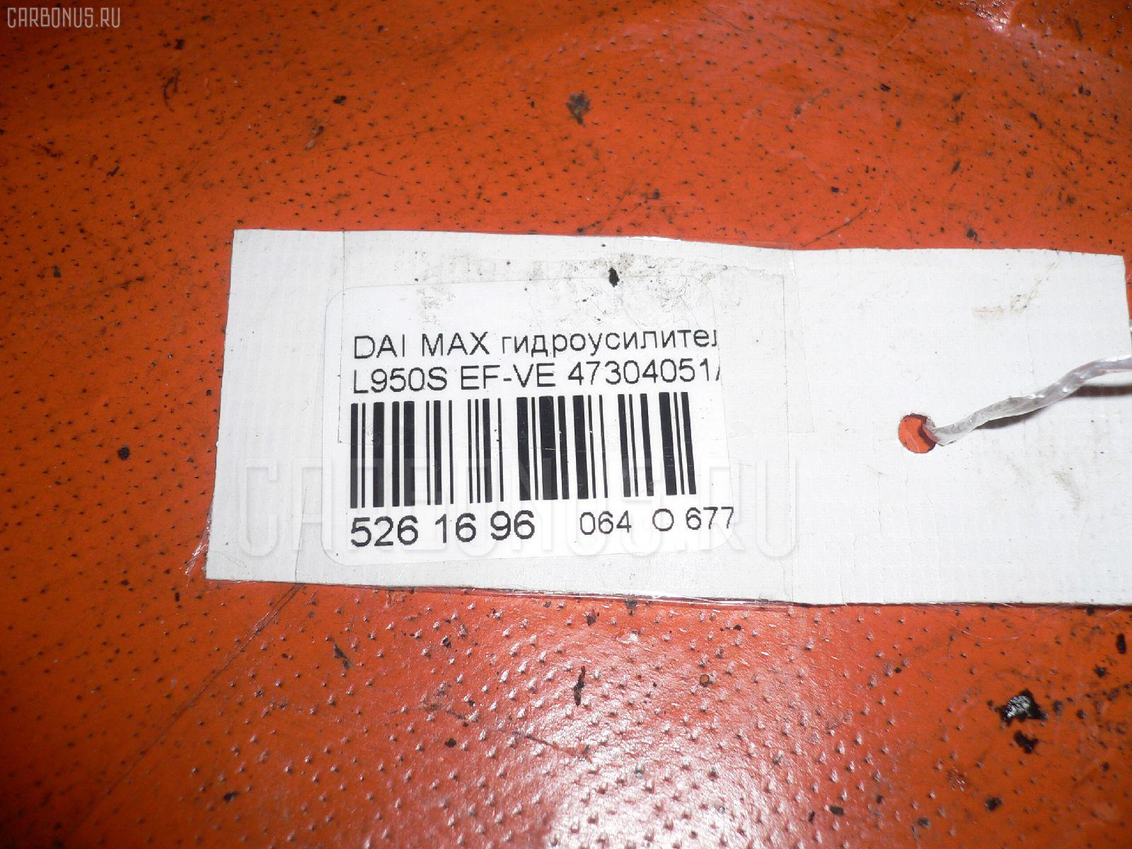 Гидроусилитель DAIHATSU MAX L950S EF-VE Фото 3