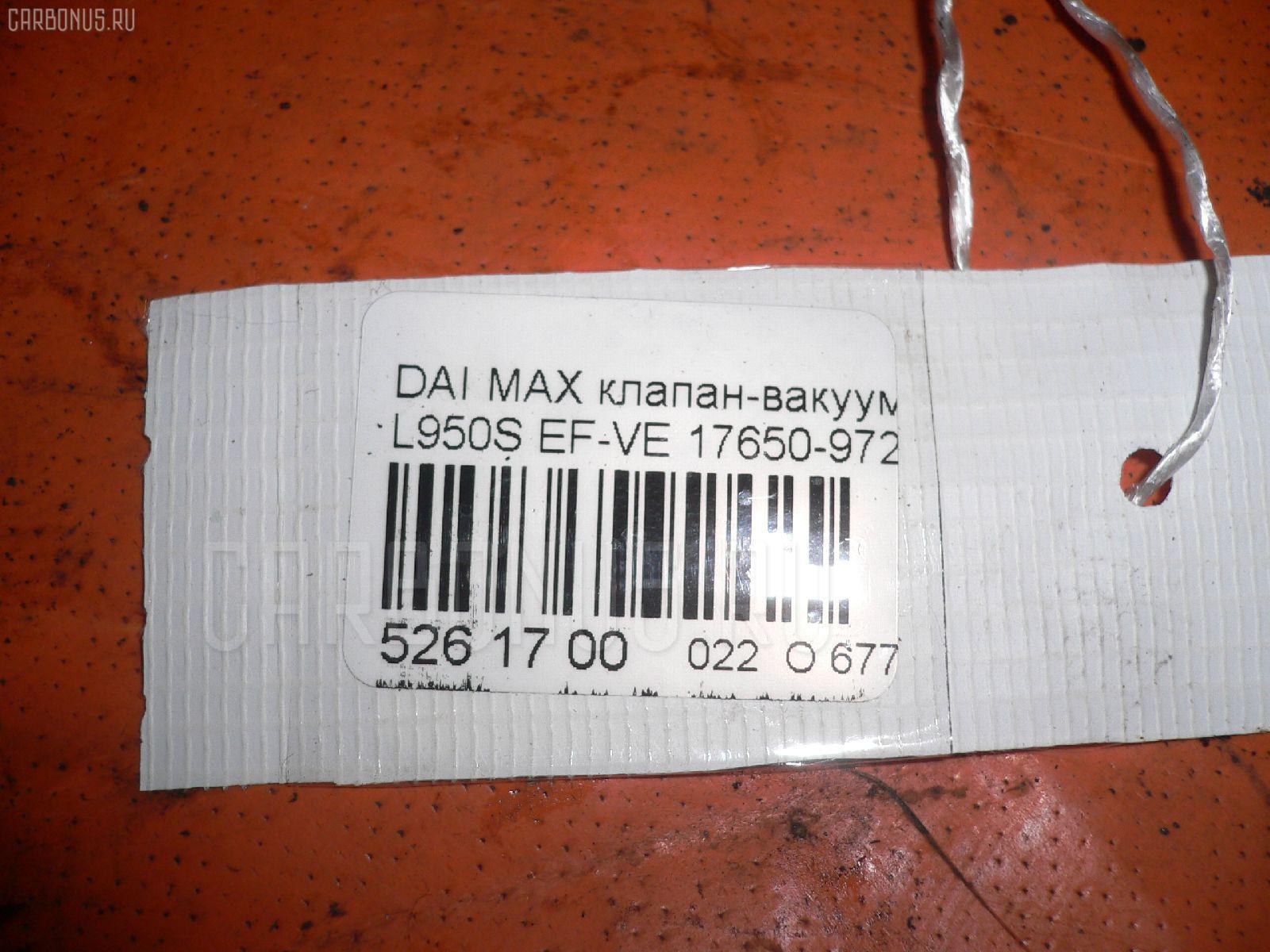 Клапан-вакуумник DAIHATSU MAX L950S EF-VE Фото 2
