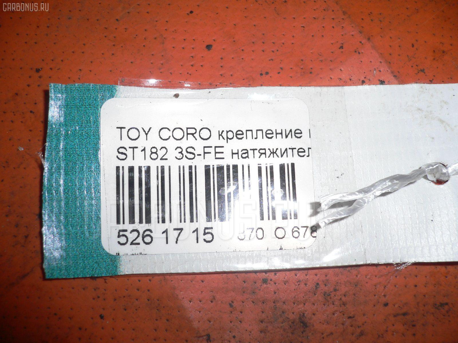 Крепление генератора TOYOTA CORONA EXIV ST182 3S-FE Фото 2