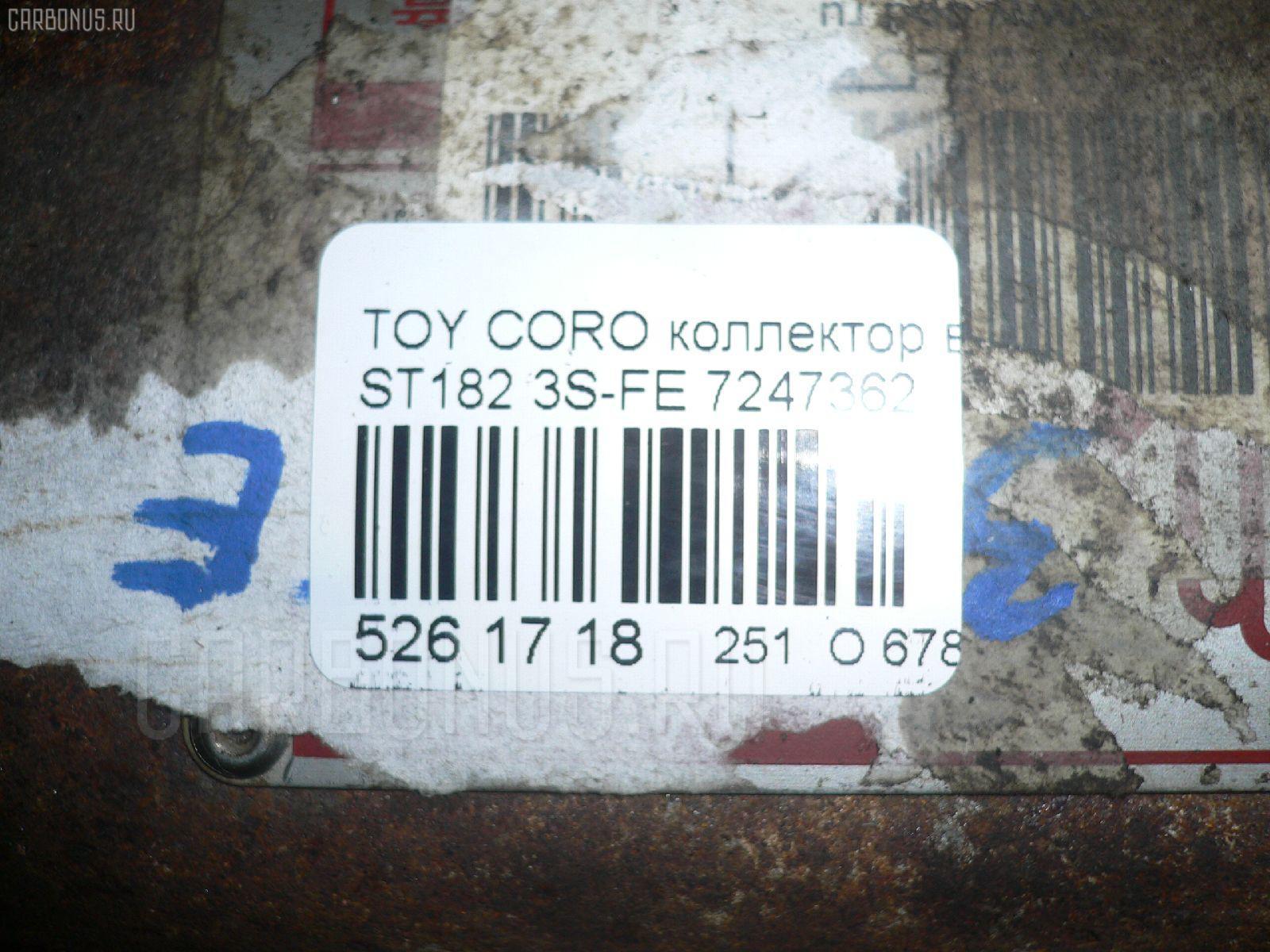 Коллектор выхлопной TOYOTA CORONA EXIV ST182 3S-FE Фото 3