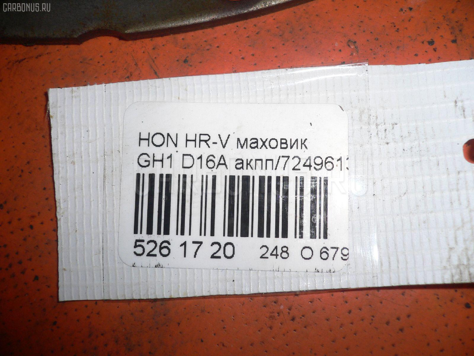 Маховик HONDA HR-V GH1 D16A Фото 2