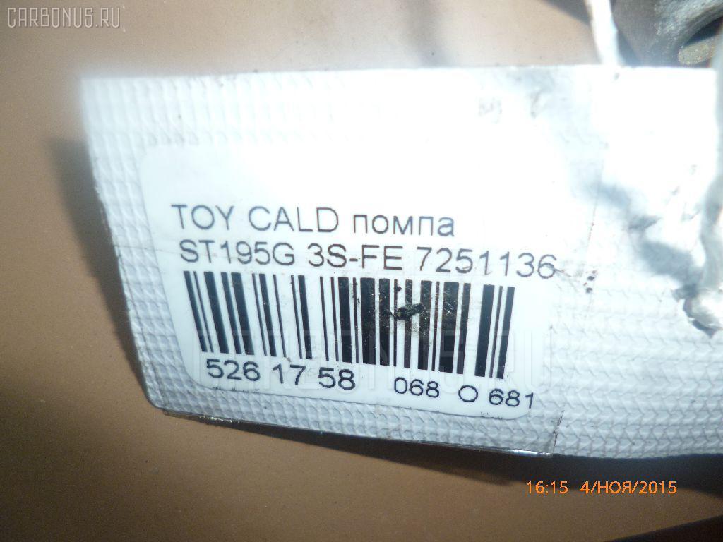 Помпа TOYOTA CALDINA ST215G 3S-FE. Фото 7
