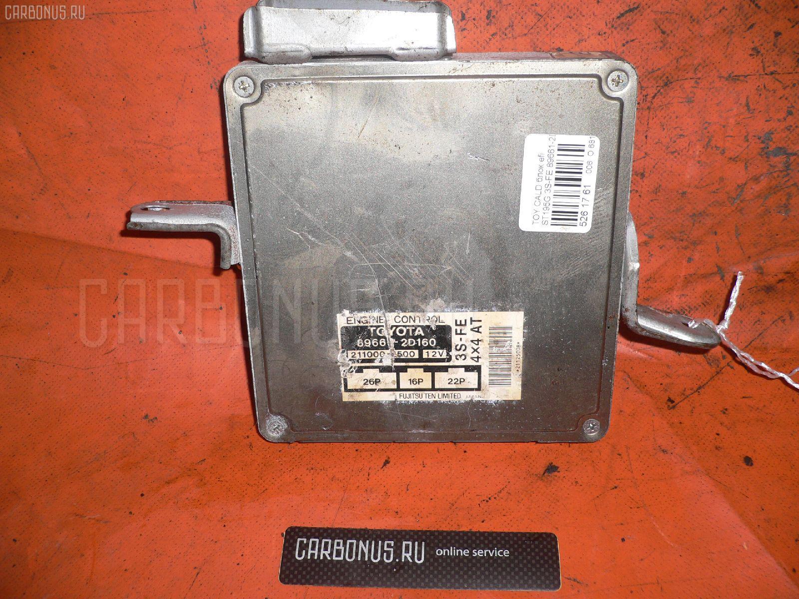 Блок EFI Toyota Caldina ST195G 3S-FE Фото 1
