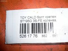 Болт крепежный шкива Toyota Caldina ST195G 3S-FE Фото 2