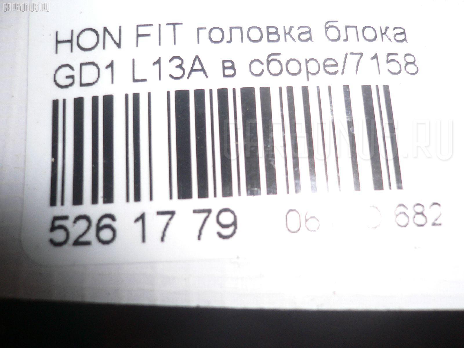 Головка блока цилиндров HONDA FIT GD1 L13A Фото 3