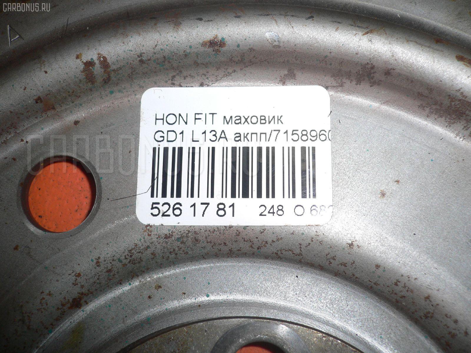 Маховик HONDA FIT GD1 L13A Фото 2