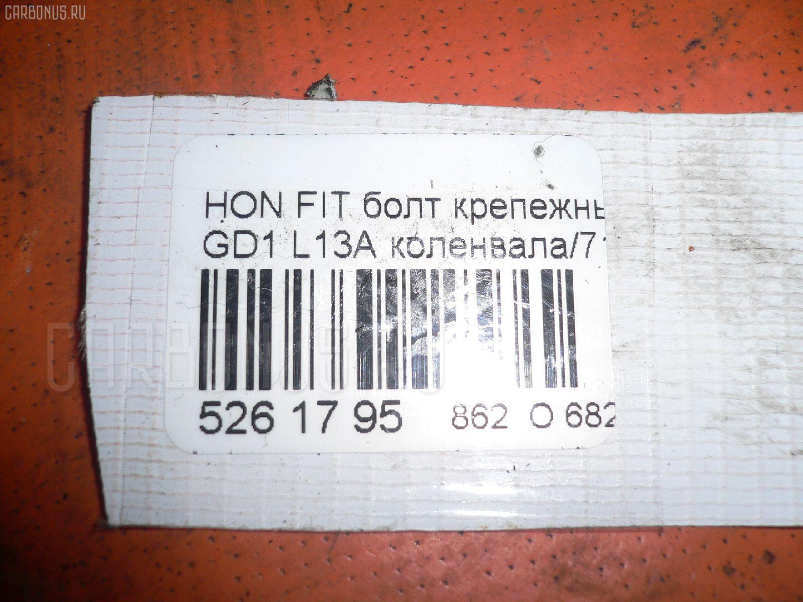 Болт крепежный шкива HONDA FIT GD1 L13A Фото 2