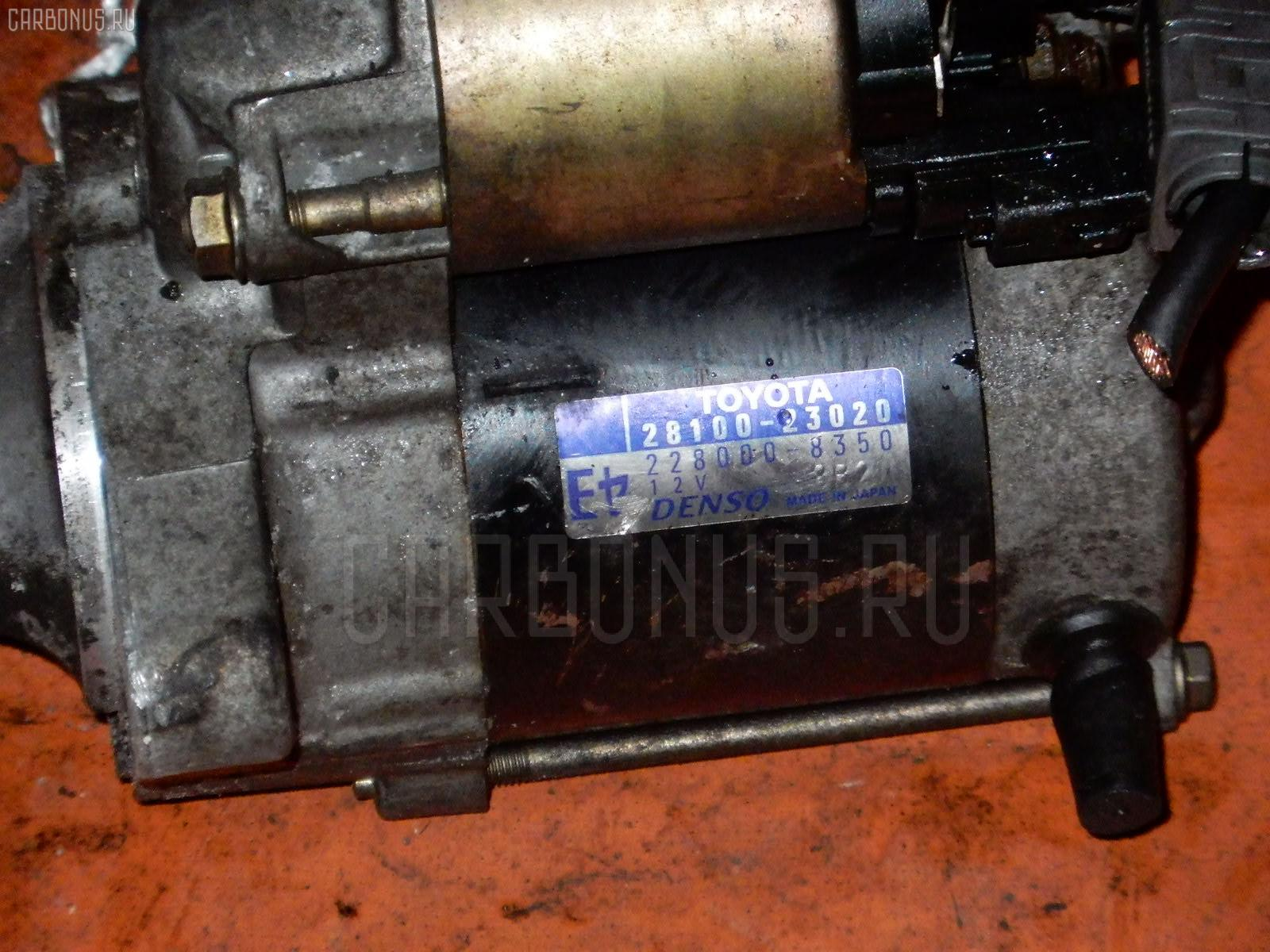 Стартер TOYOTA PLATZ SCP11 1SZ-FE. Фото 11