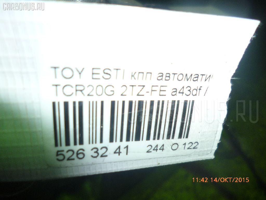 КПП автоматическая TOYOTA ESTIMA EMINA TCR20G 2TZ-FE Фото 14