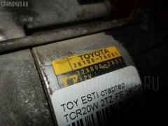 Стартер Toyota Estima TCR20W 2TZ-FE Фото 6