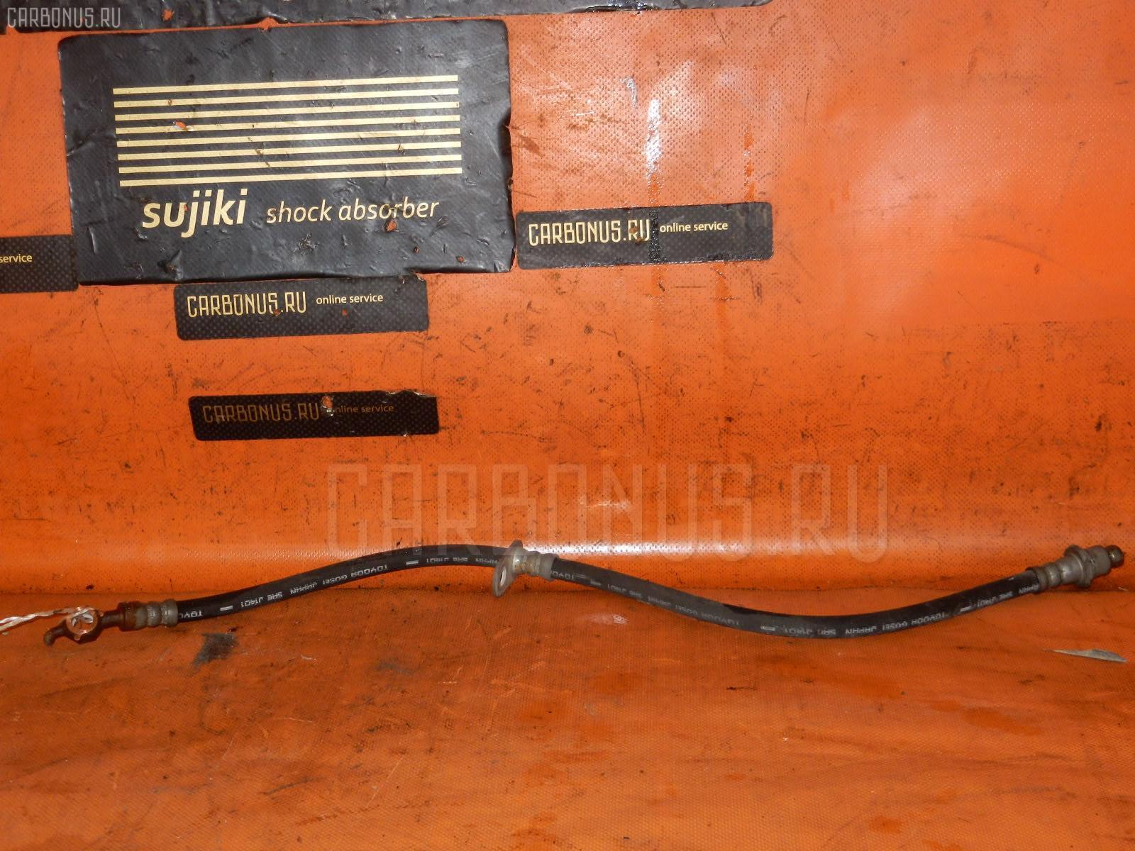 Шланг тормозной TOYOTA IPSUM SXM15G. Фото 10