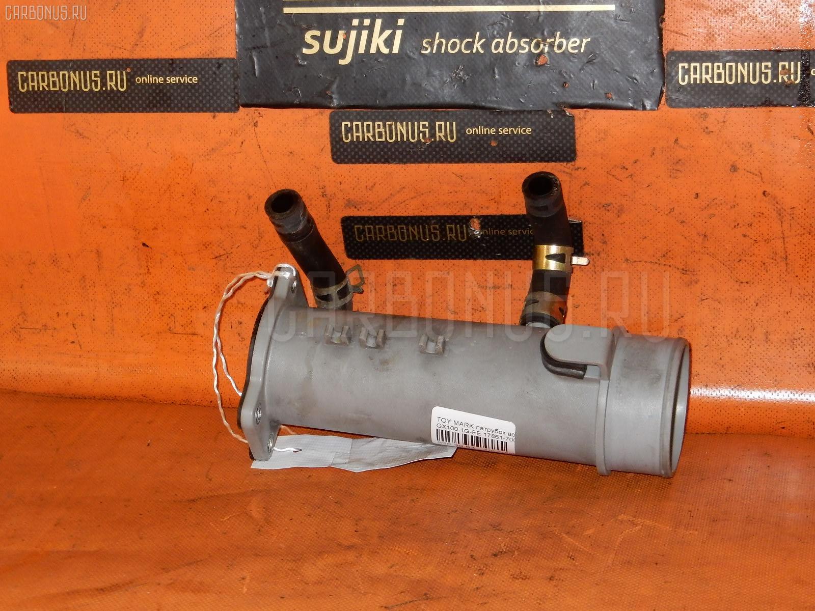 Патрубок воздушн.фильтра TOYOTA CHASER GX90 1G-FE. Фото 7