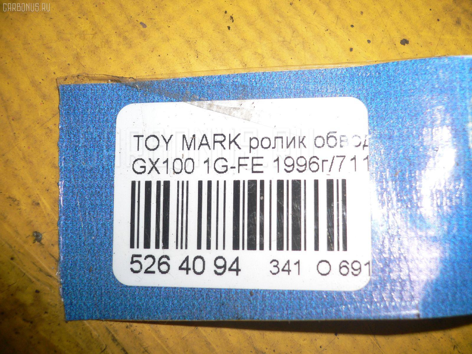 Ролик обводной TOYOTA MARK II GX100 1G-FE Фото 2