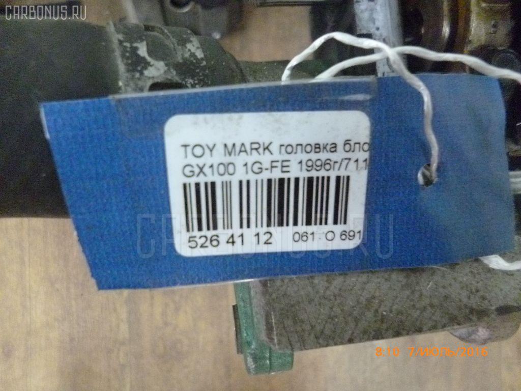 Головка блока цилиндров TOYOTA MARK II GX100 1G-FE Фото 9
