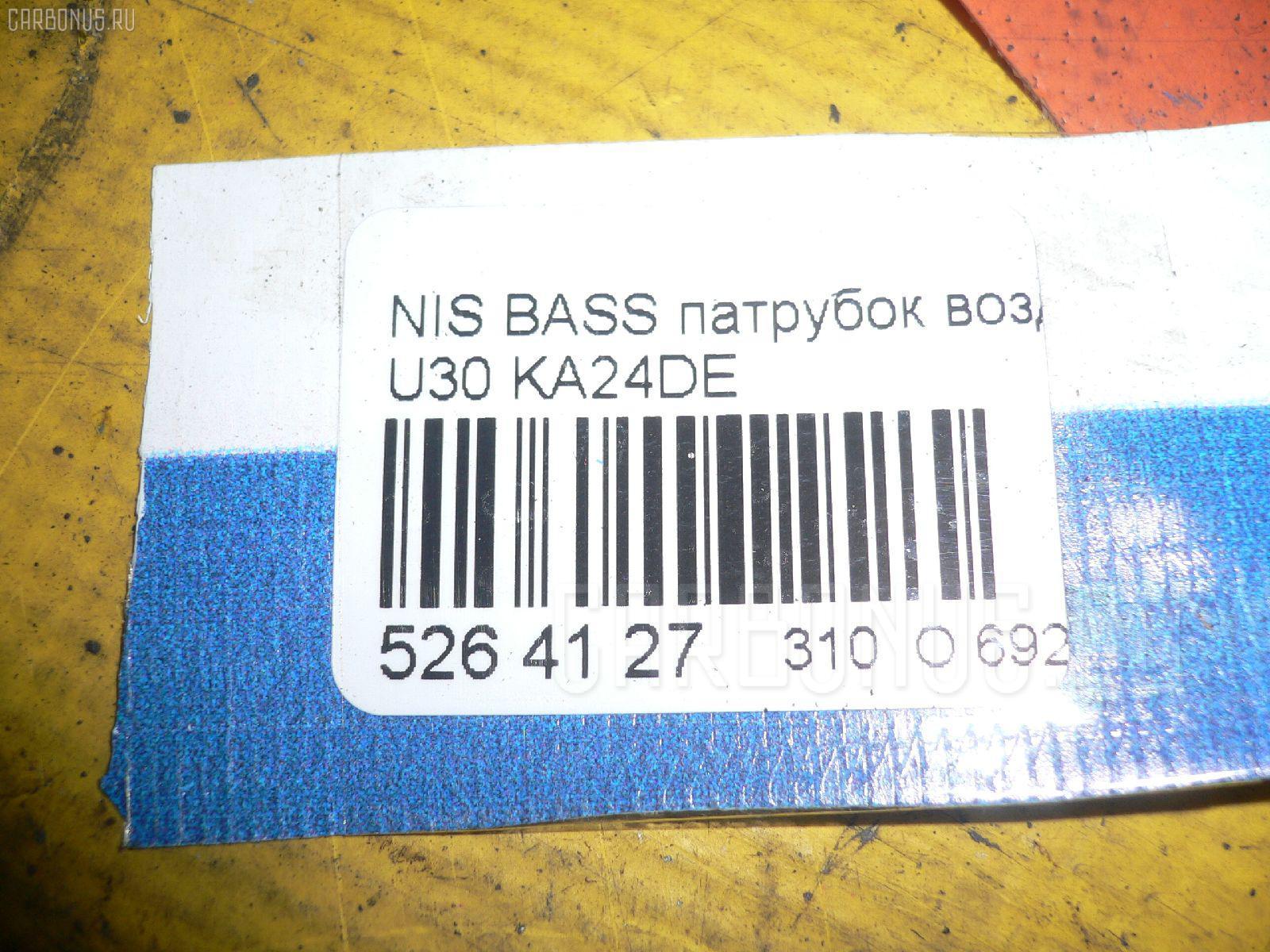 Патрубок воздушн.фильтра NISSAN BASSARA U30 KA24DE Фото 2