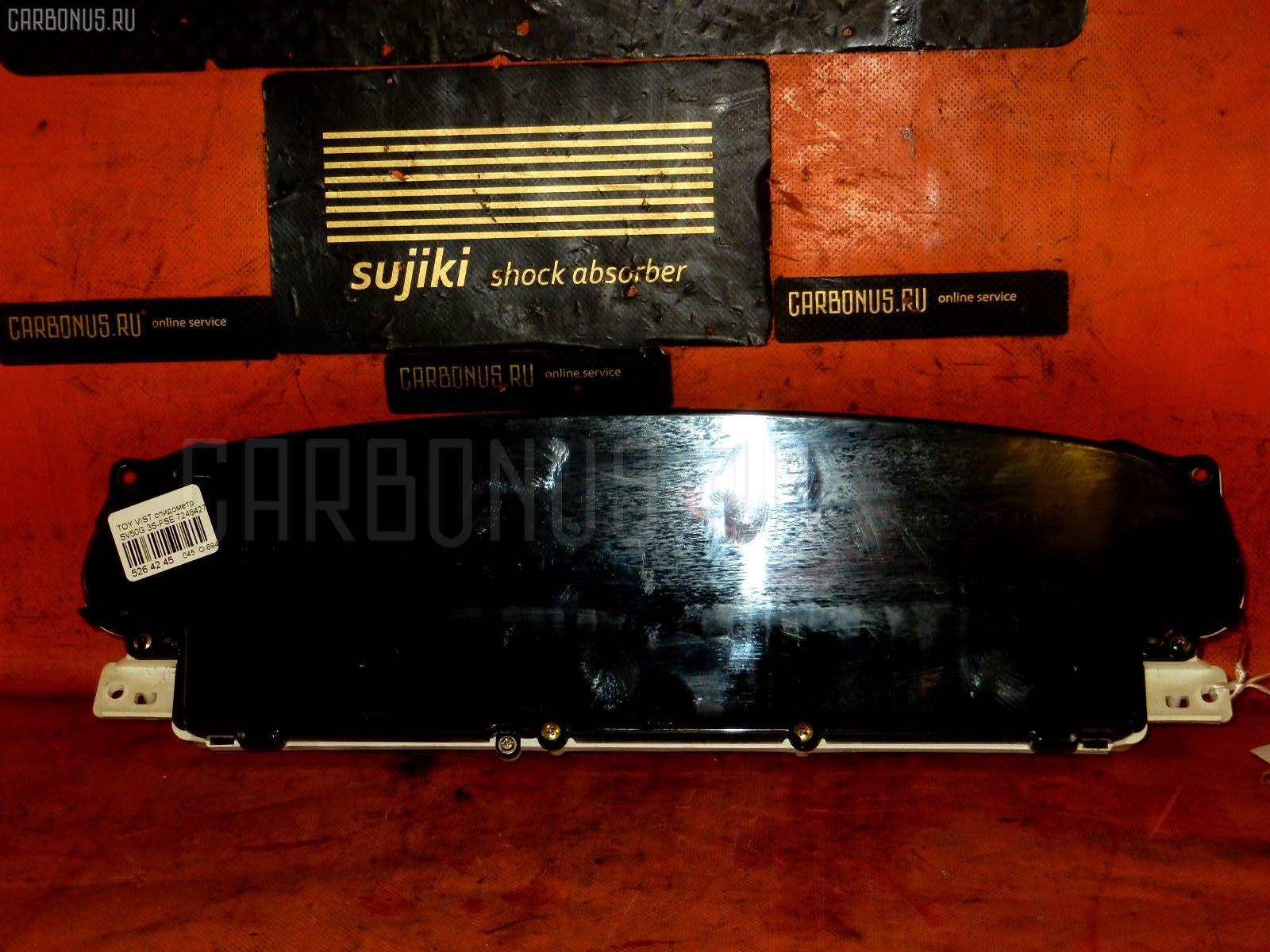 Спидометр TOYOTA VISTA ARDEO SV50G 3S-FSE. Фото 7