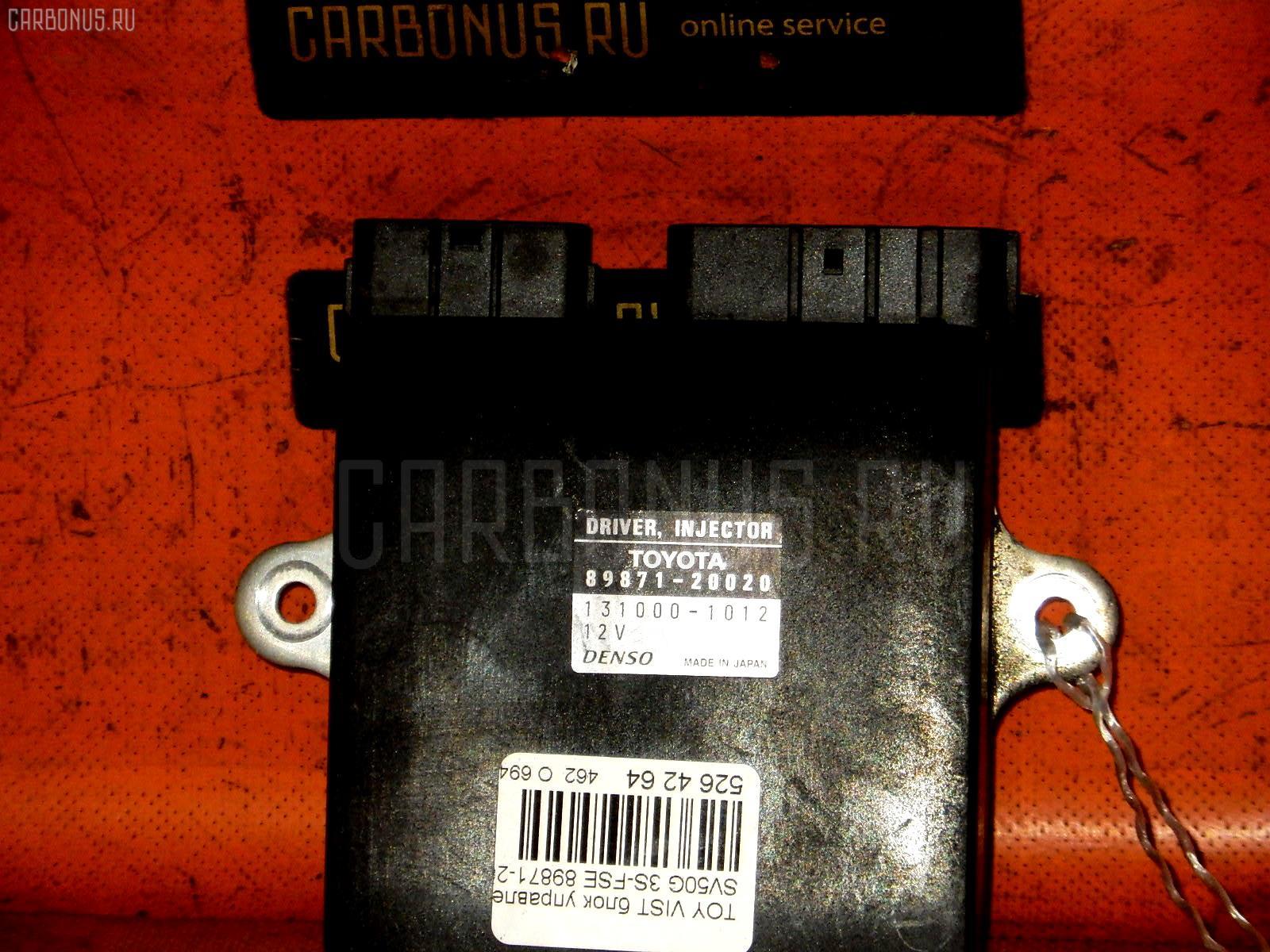 Блок управления инжекторами TOYOTA VISTA ARDEO SV50G 3S-FSE. Фото 8