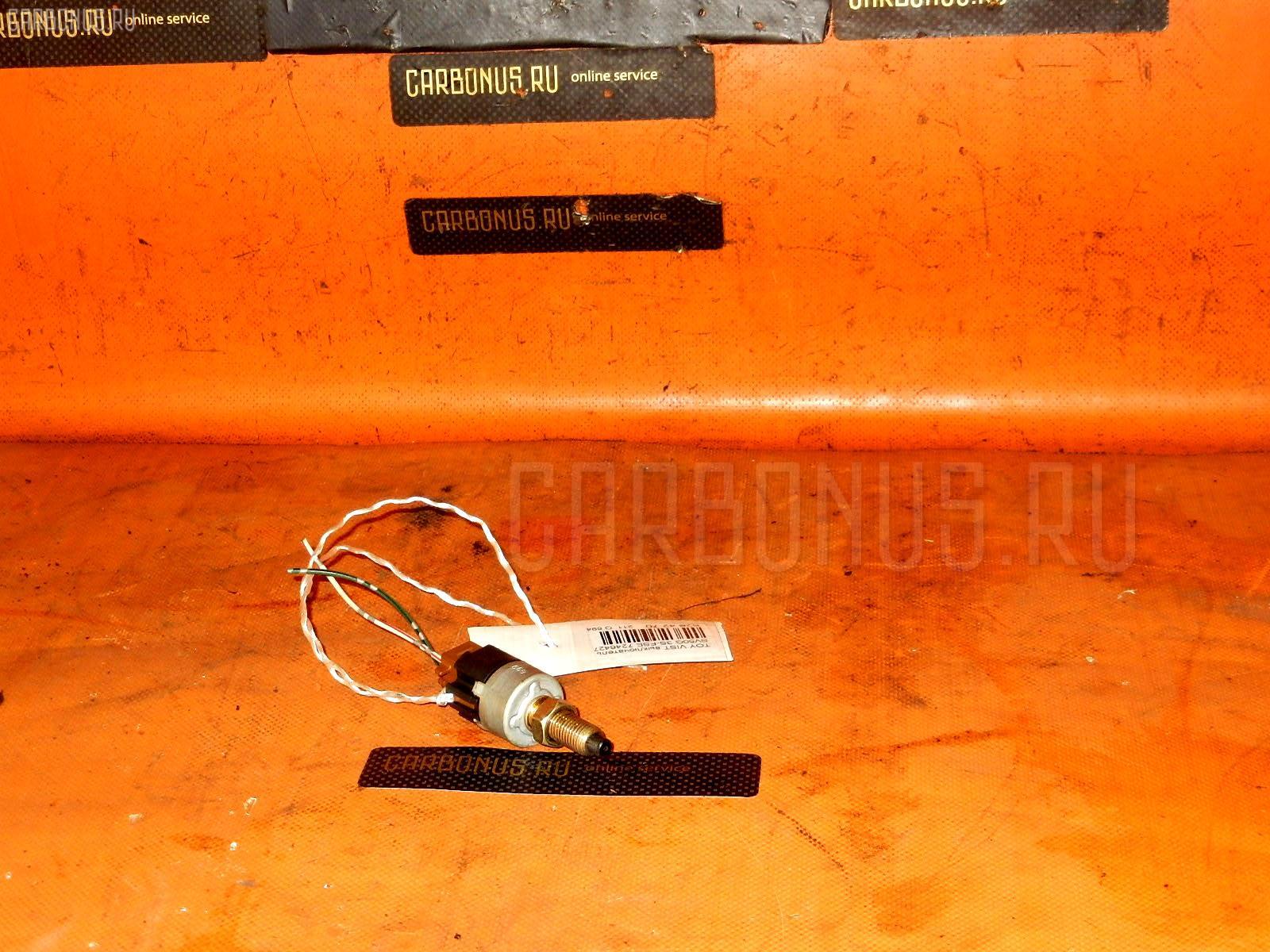Выключатель концевой TOYOTA VISTA ARDEO SV50G 3S-FSE Фото 1