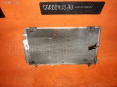 Радиатор кондиционера Toyota Vista ardeo SV50G 3S-FSE Фото 3