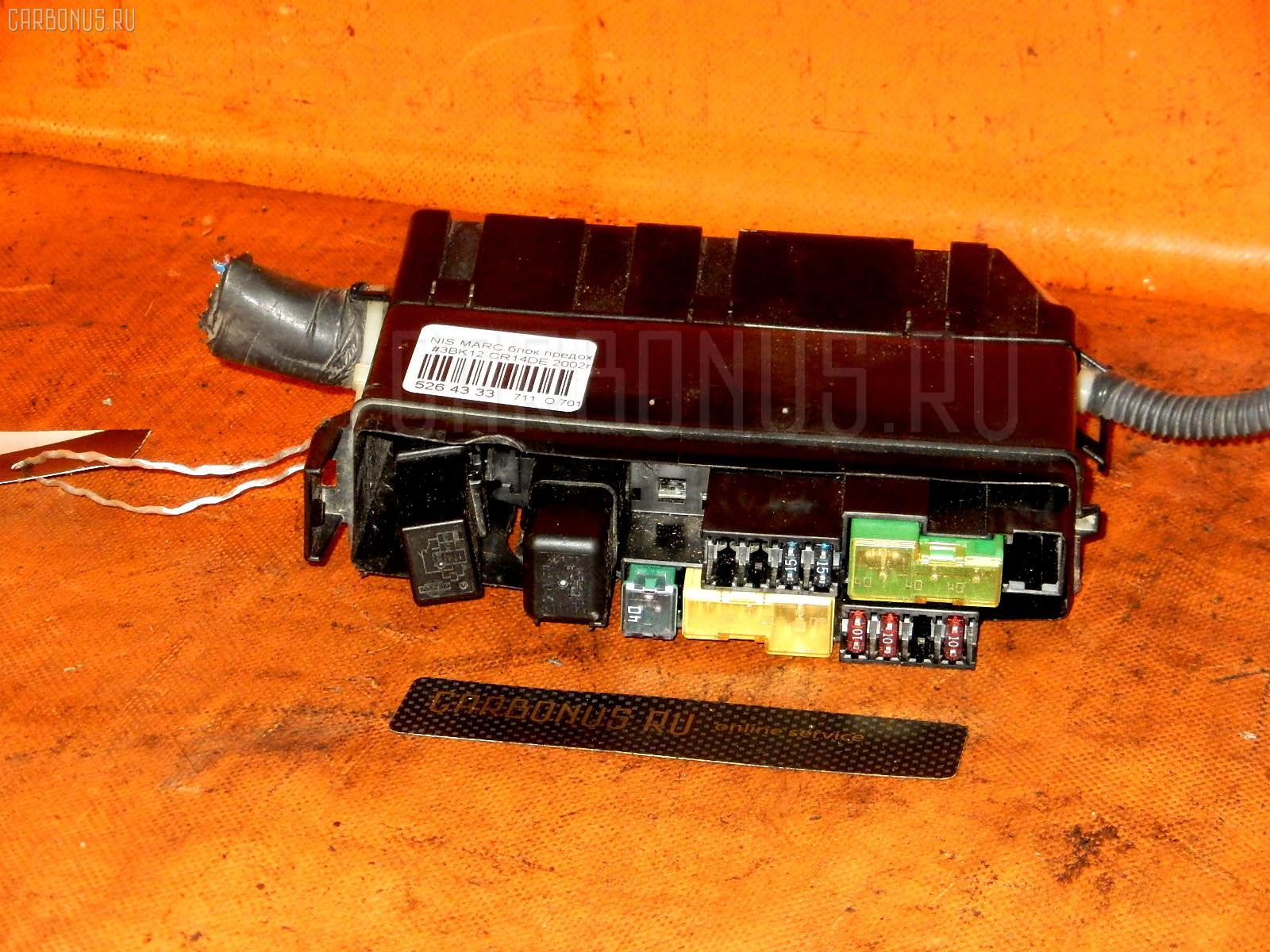 Блок предохранителей NISSAN MARCH BK12 CR14DE Фото 1