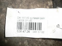 Рулевая рейка Daihatsu Move L900S EF-VE Фото 3