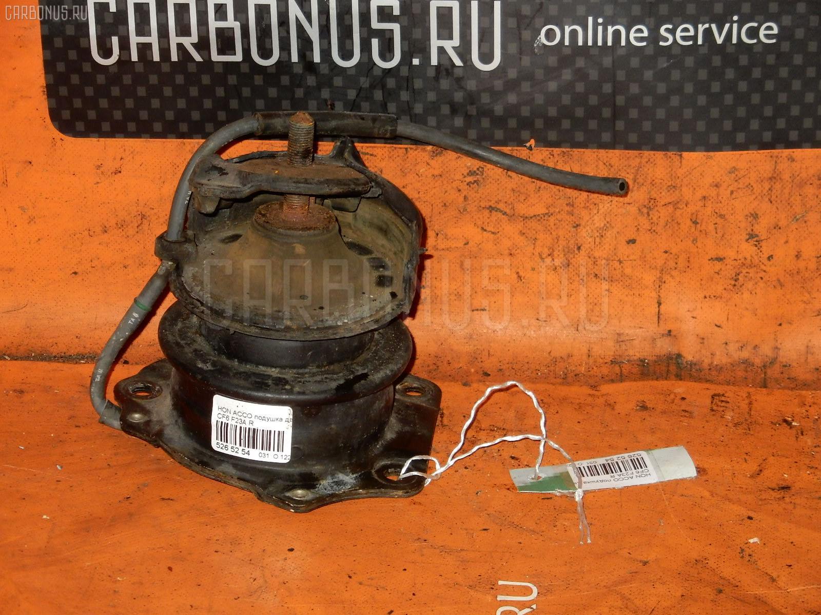 Подушка двигателя HONDA ACCORD WAGON CF6 F23A Фото 1