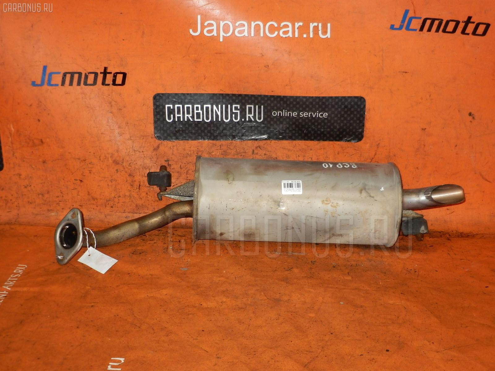 Глушитель TOYOTA VITZ SCP10 1SZ-FE. Фото 11